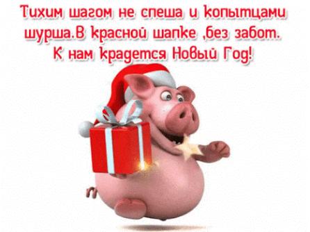 наступающим Новым Годом!!!.png