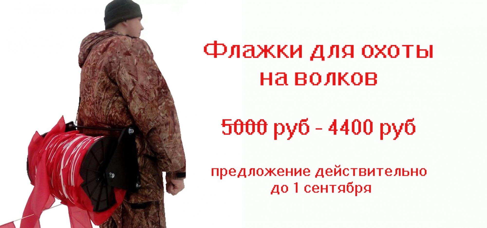 реклама флажки.jpg