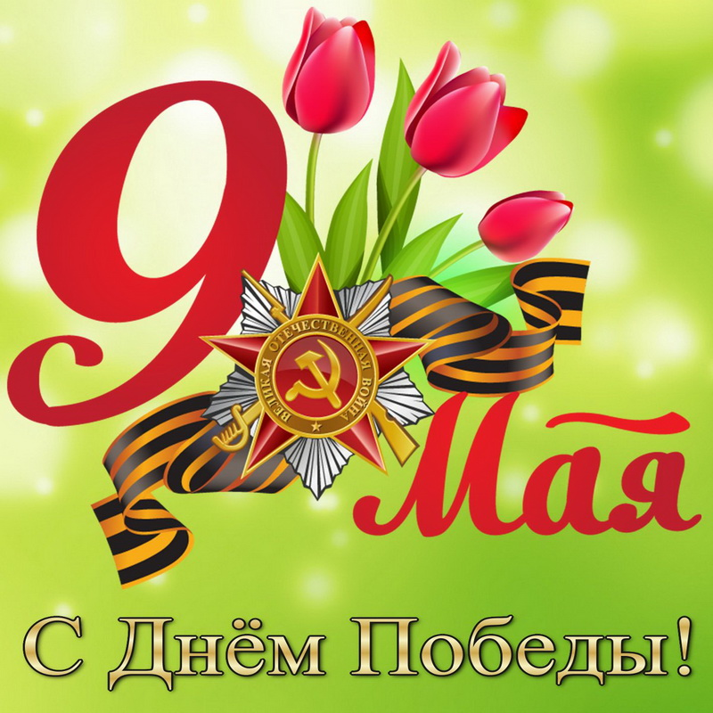 с Днём Победы!!!.jpg